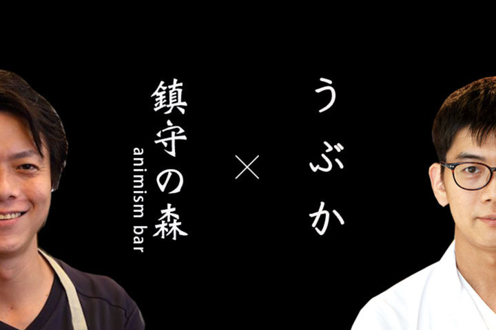 【8月25日(土)限定 コラボイベント】「鎮守の森」×「うぶか」