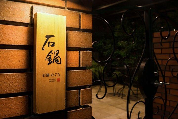 Shirokanetei Ishinabe Noguchi (石鍋のぐち 白金邸)