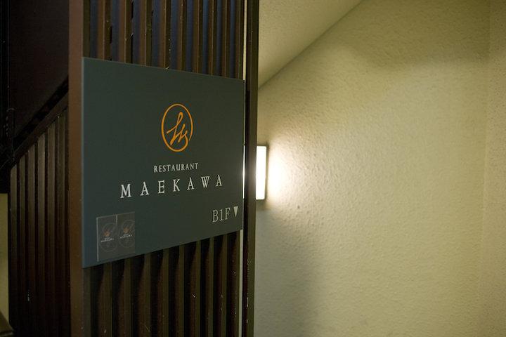 Restaurant MAEKAWA (マエカワ)の写真