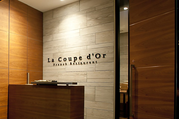 La Coupe d'Or (ラ クープ ドール)の写真