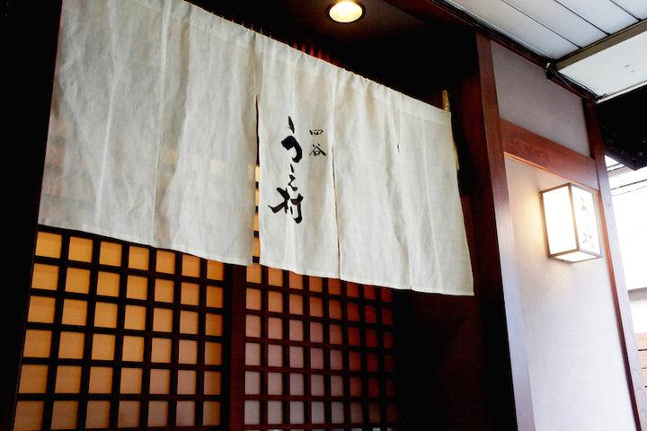 Yotsuya Uemura (四谷 うえ村)の写真