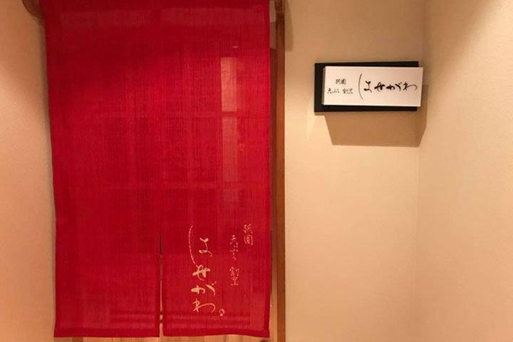 Gion Tempura Kappo Hasegawa  (祇園天ぷら割烹はせがわ)の写真