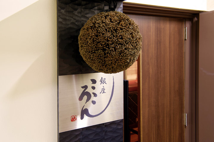 Ginza Kokoron (銀座 こころん)の写真
