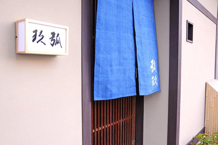 弧玖(こきゅう)の写真