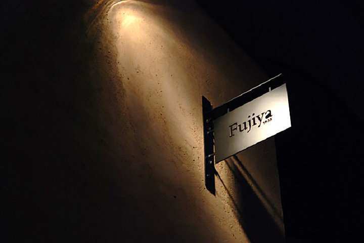 Fujiya1935の写真