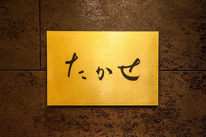 Chinese Takase (中華たかせ)の写真