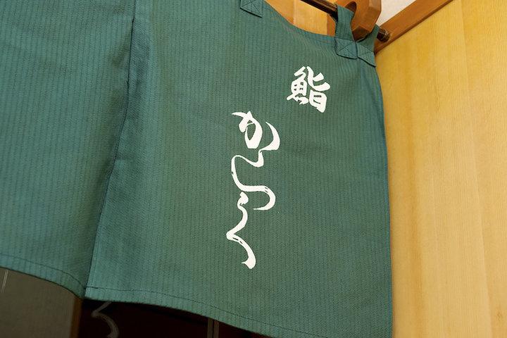 Sushi Karaku (鮨 からく)の写真