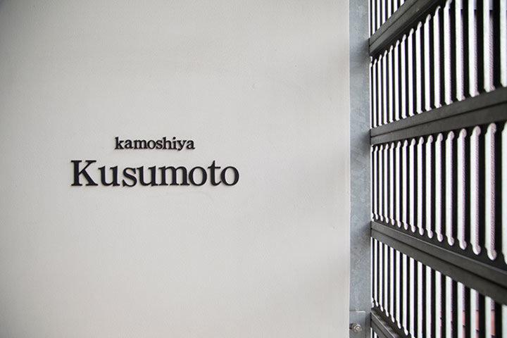 Kamoshiya Kusumoto (カモシヤ クスモト)の写真