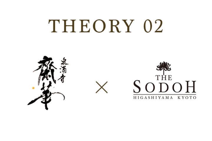 【7月6日限定】THEORY 02 齋華×THE SODOH