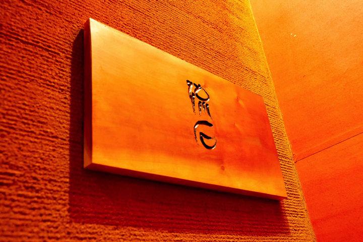 Soba SASUGA (蕎麦 流石)の写真
