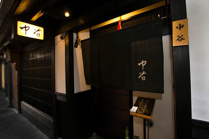祇園新橋 中谷の写真