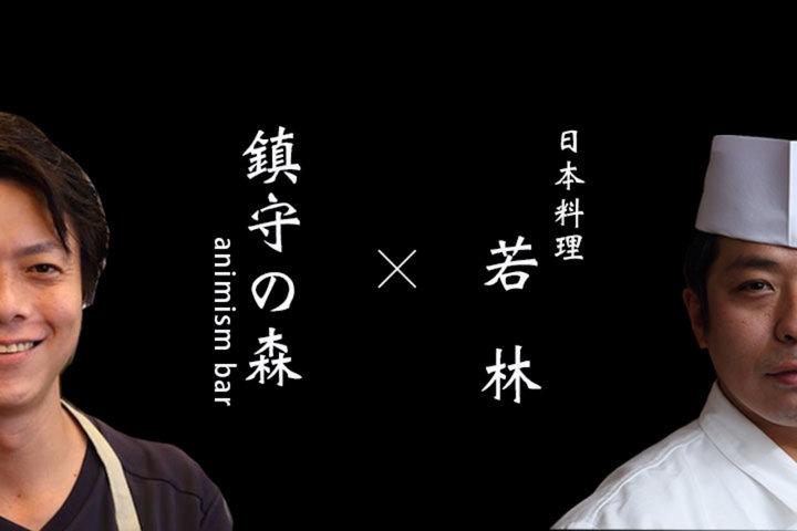 【8月18日(土)限定 コラボイベント】「鎮守の森」×「日本料理 若林」
