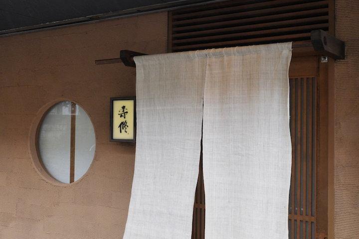 Jushu (壽修)の写真