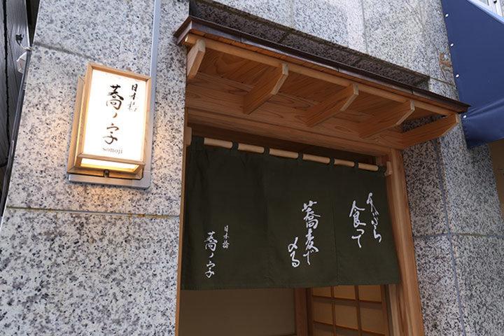 Nihonbashi Sonoji (日本橋 蕎ノ字)の写真