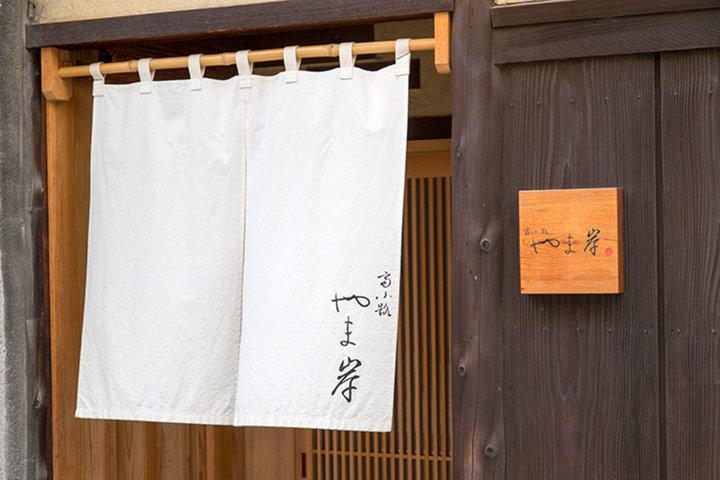 Tominokoji Yamagishi (富小路やま岸)の写真