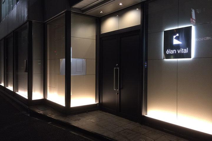 élan vital(エラン ヴィタール)の写真