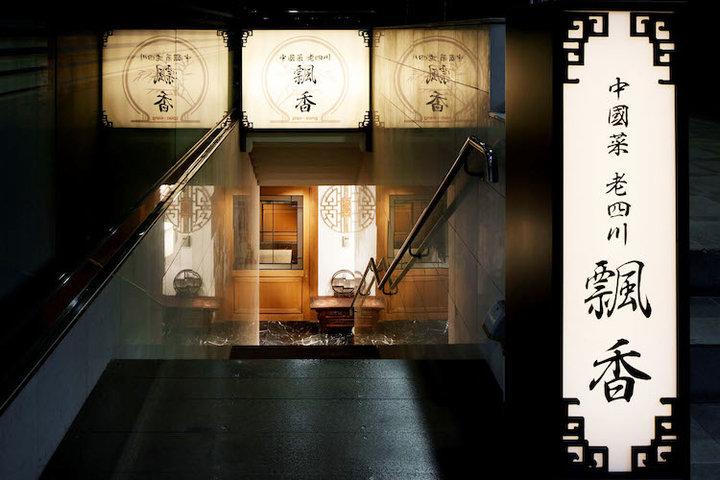 Sichuan Cuisine Piao Xiang (中國菜 老四川 飄香 (ピャオシャン))の写真