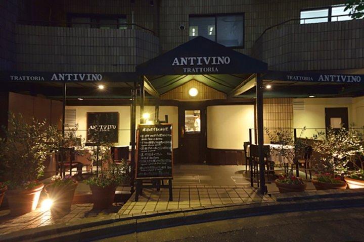 Trattoria Antivino (トラットリア アンティヴィーノ)の写真