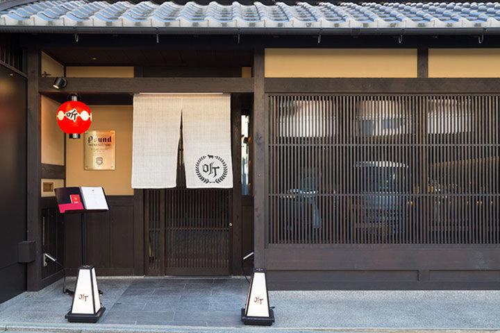 プレミアム 听 (ポンド) 祇園店の写真