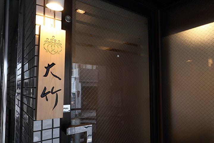 西麻布大竹の写真