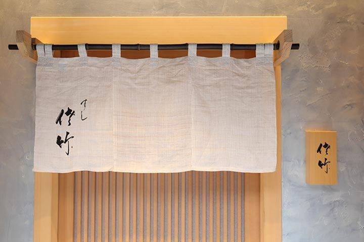 Sushi Satake (すし 佐竹)の写真