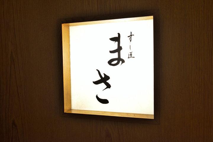 Sushisho Masa (すし匠まさ)の写真
