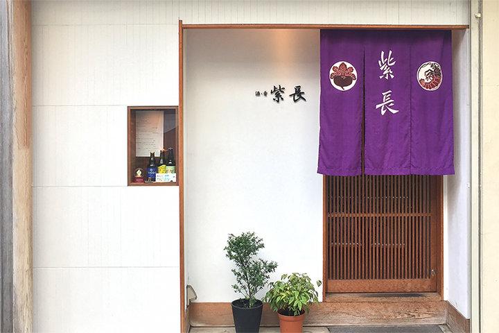 紫長(しちょう)の写真
