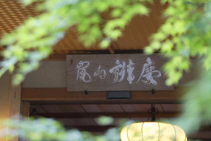 嵐山温泉 嵐山辨慶の写真