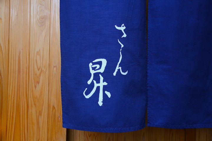 Daikanyama Sansho (代官山 さん昇)の写真