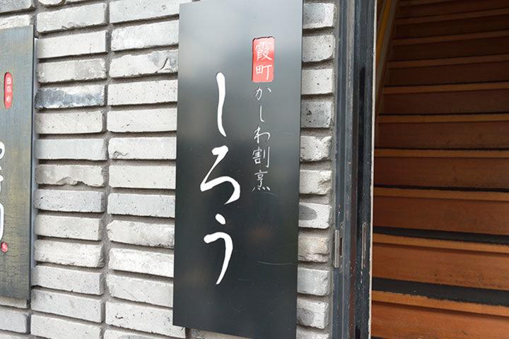 Shiro Kasumicho (霞町しろう)の写真