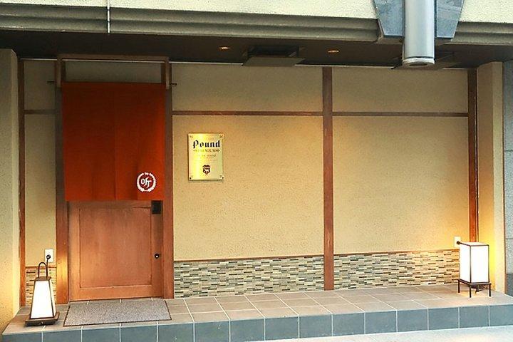 プレミアム 听(ポンド) 三条木屋町店の写真