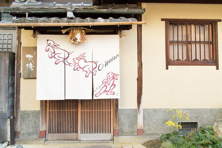 Gion Owatari (祇園 大渡)の写真