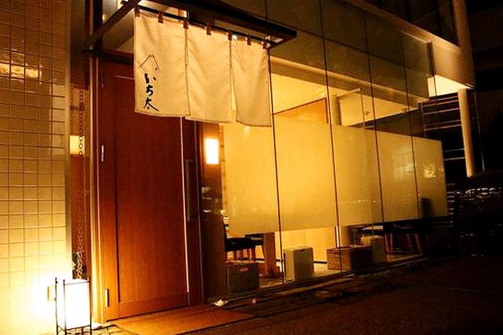 南青山 いち太 Ichitaの写真
