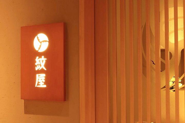 黒門町 紋屋(もんや)の写真