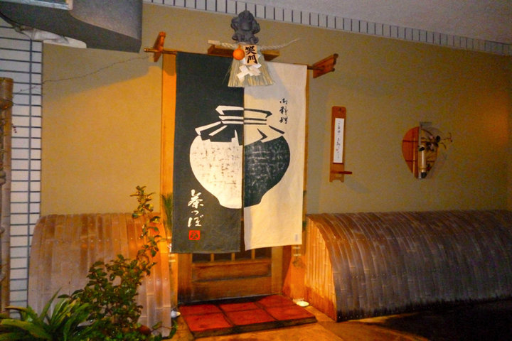 Japanese Cuisine Chatsubo (御料理 茶つぼ)の写真
