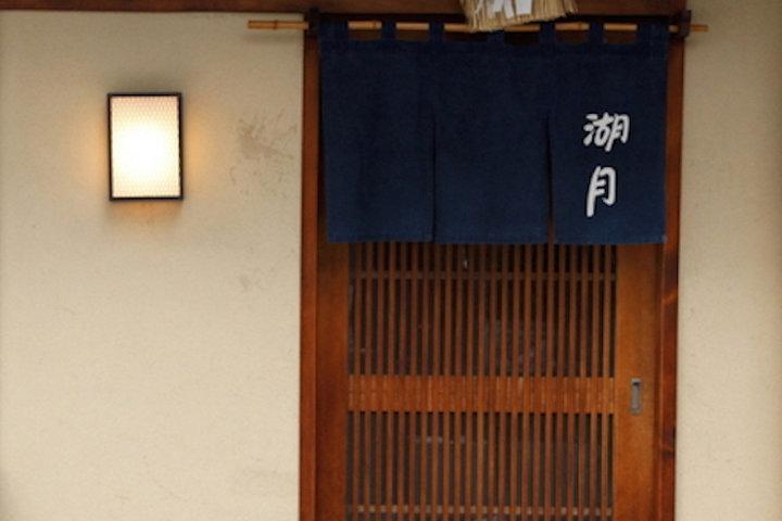 KOGETSU (湖月(こげつ))の写真
