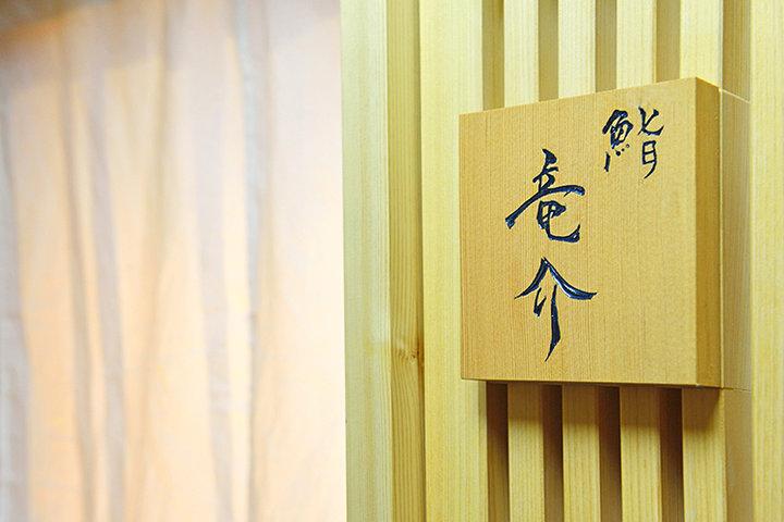 鮨 竜介の写真