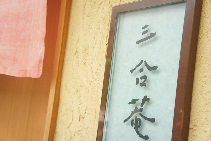 Sangoan (三合菴)