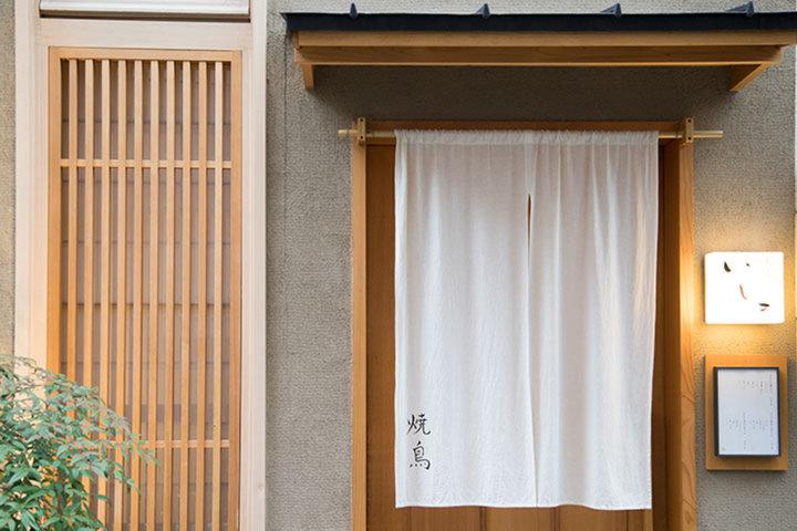 Torisho Ishii (鳥匠 いし井)の写真