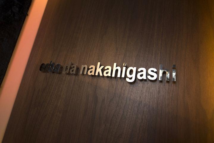 erba da nakahigashi (エルバ ダ ナカヒガシ)の写真