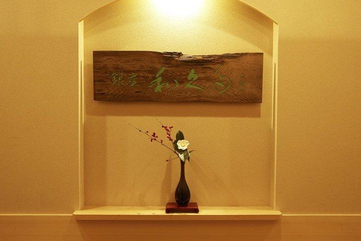 銀座 和久多(わくた)の写真