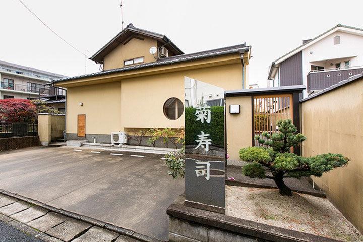 菊鮨の写真