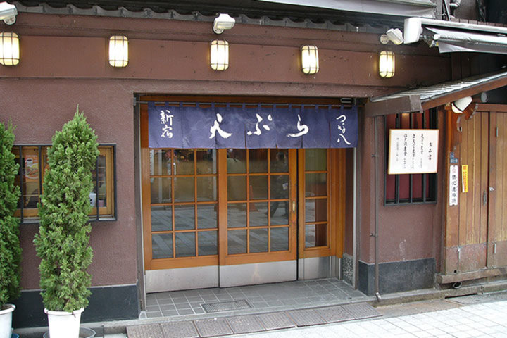 天ぷら 新宿つな八 総本店の写真