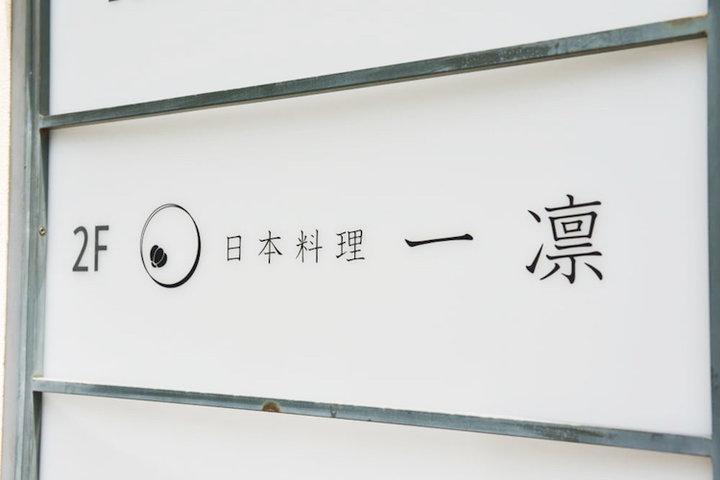 Japanese Cuisine Ichirin (日本料理 一凛)の写真