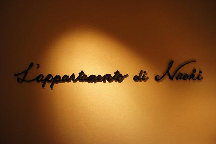 ラパルタメント ディ ナオキの写真
