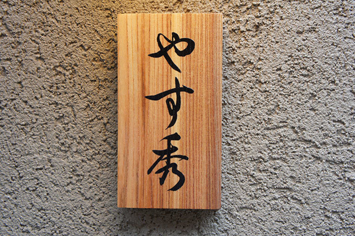 Kouraku Sushi Yasumitsu (後楽寿司 やす秀(やすみつ))の写真