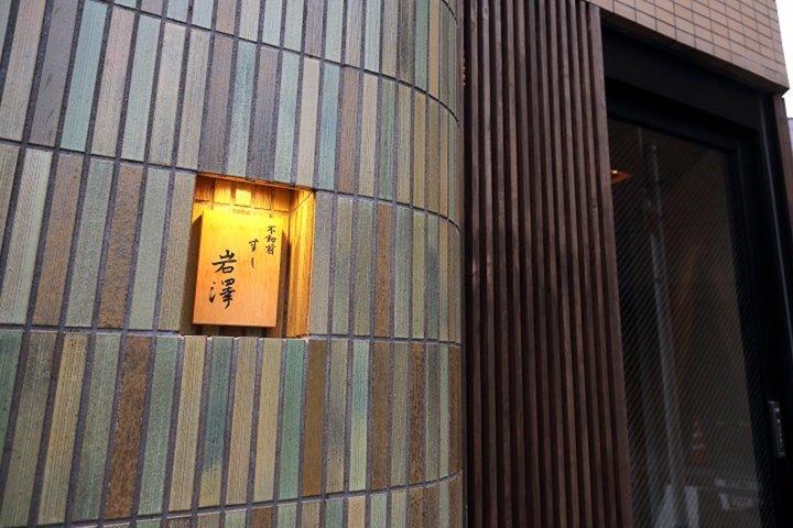 不動前 すし 岩澤の写真